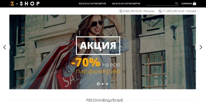 z-shop.net скриншот онлайн-магазина парфюмерии