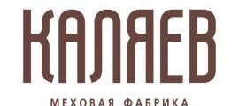 Фабрика Каляев — отечественный производитель шуб